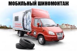 Выездной шиномонтаж Москва