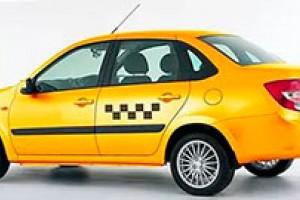 Такси не дорого