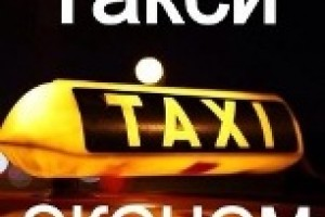 Такси на вокзал фиксированная цена