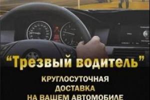 Трезвый водитель дешево