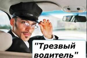 Трезвый водитель недорого